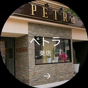 ペトラ 葵店