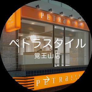 ペトラスタイル 覚王山店