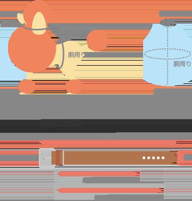 サイズの測り方 - 図