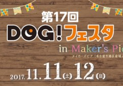 fc2blog_20171014081823dca